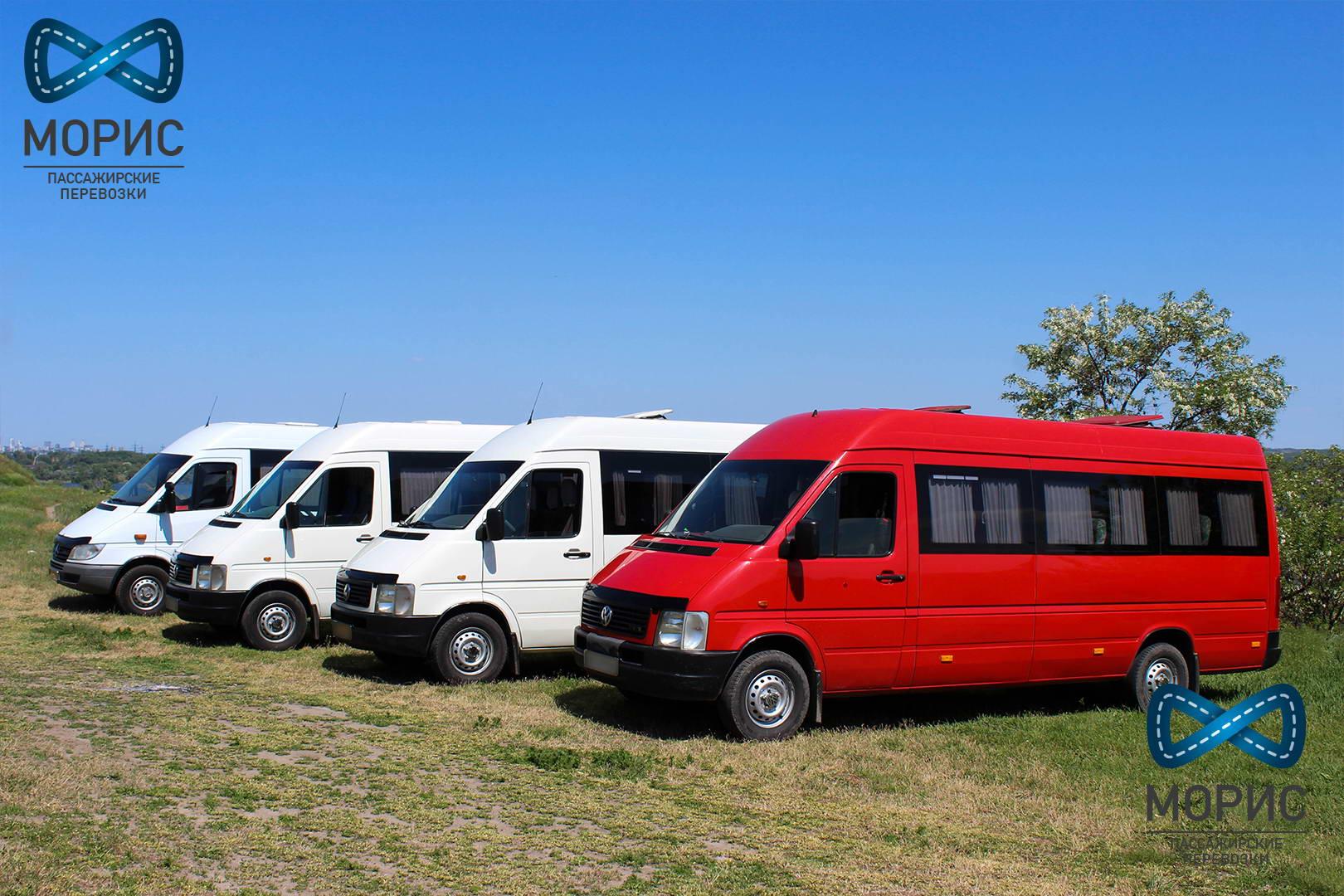 Перевозка людей микроавтобусом